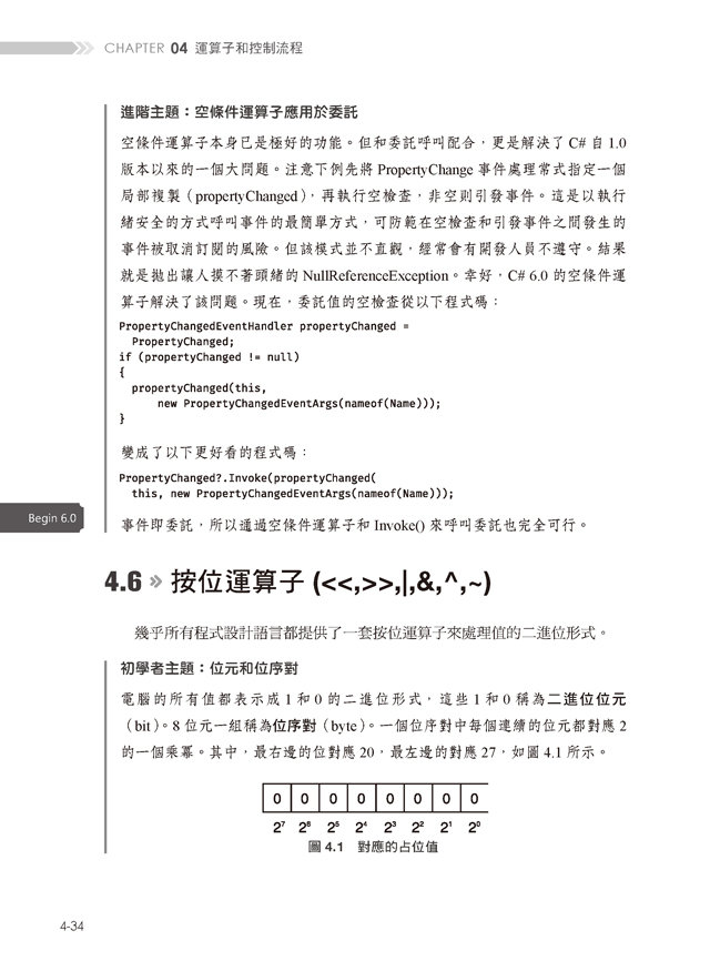 Essential C# 7.0 -- C#必備指南 (中文版) (Essential C# 7.0, 6/e)-preview-13