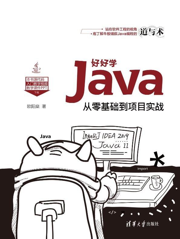 好好學 Java : 從零基礎到項目實戰-preview-1