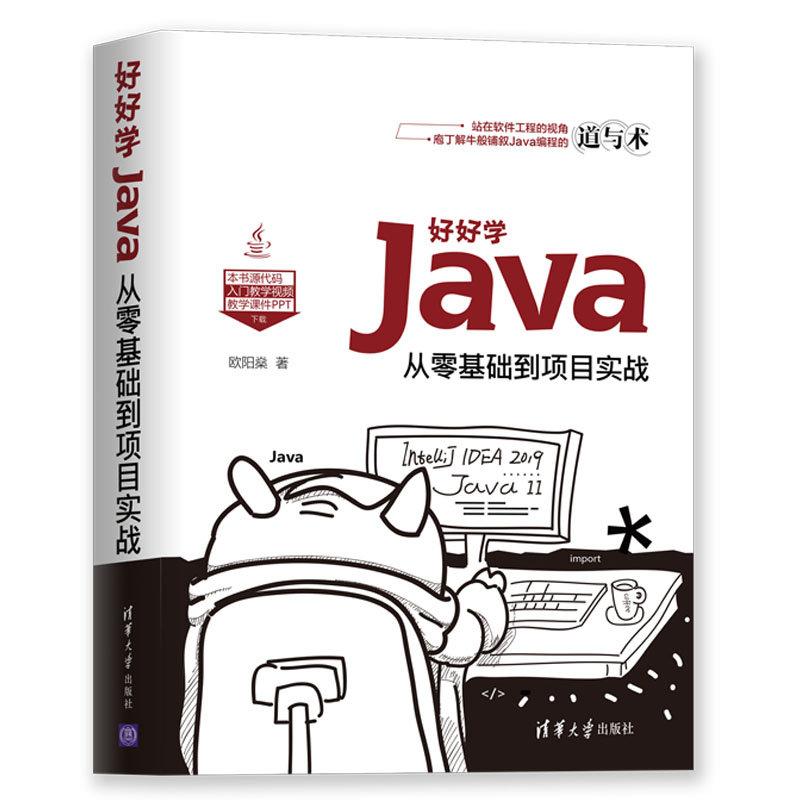 好好學 Java : 從零基礎到項目實戰-preview-3