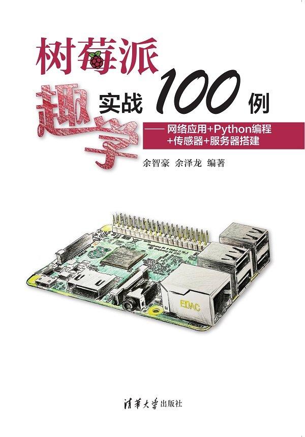 樹莓派趣學實戰 100例 — 網絡應用 + Python 編程 + 傳感器 + 服務器搭建-preview-1