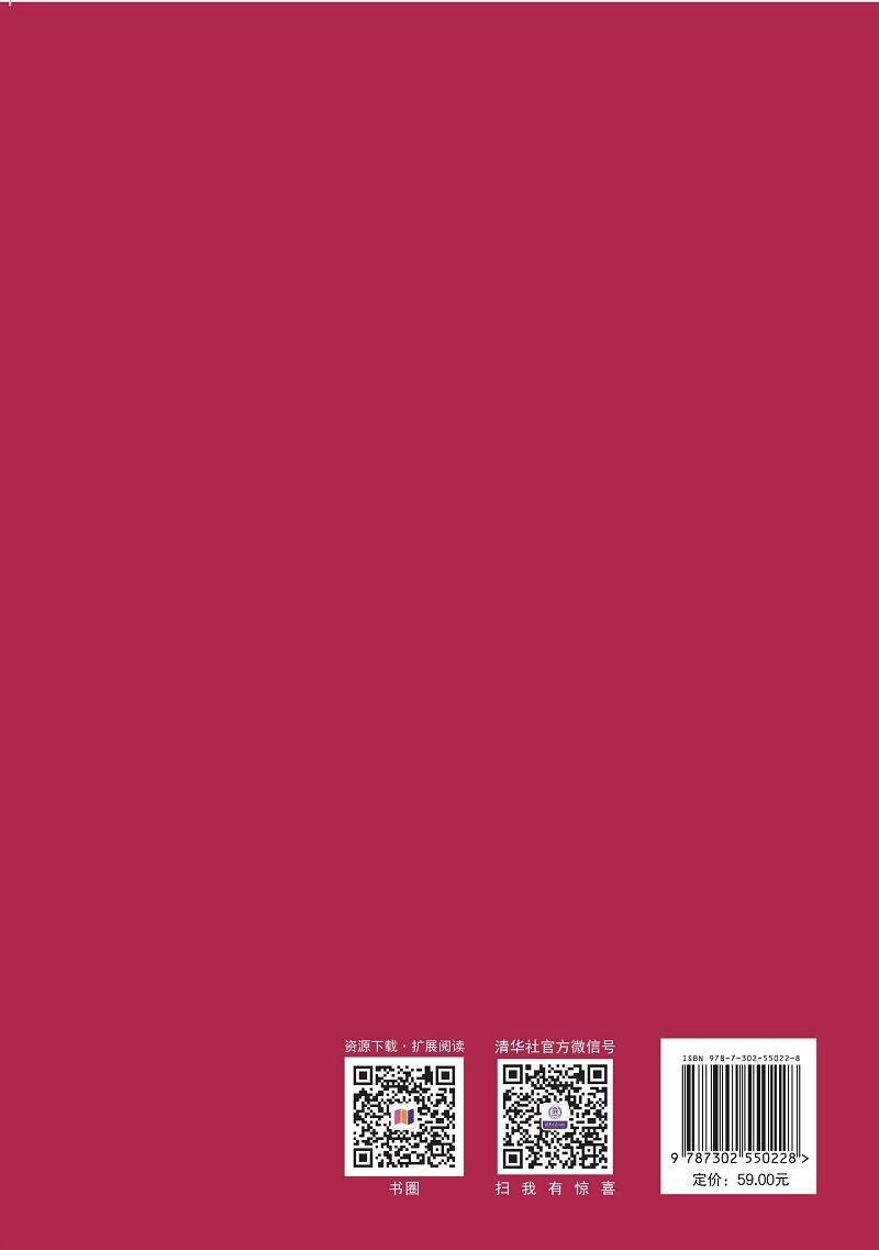 樹莓派趣學實戰 100例 — 網絡應用 + Python 編程 + 傳感器 + 服務器搭建-preview-2