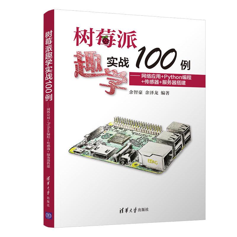 樹莓派趣學實戰 100例 — 網絡應用 + Python 編程 + 傳感器 + 服務器搭建-preview-3