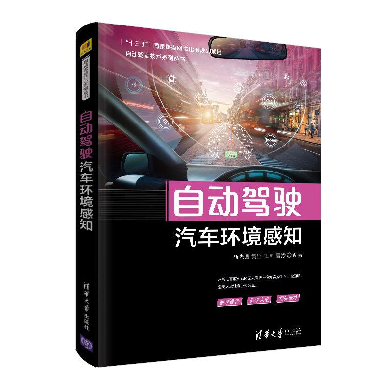 自動駕駛汽車環境感知-preview-3