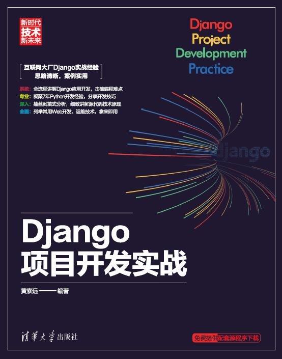 Django 項目開發實戰-preview-1