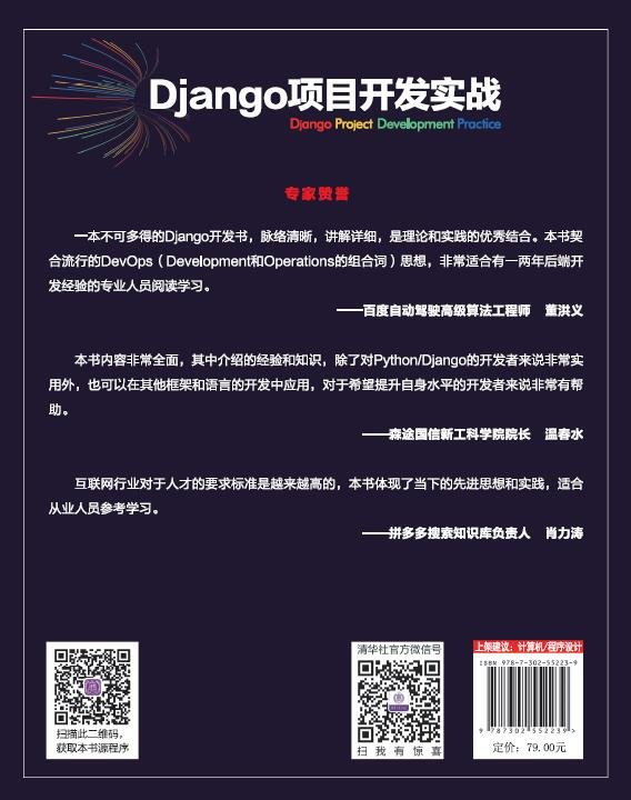 Django 項目開發實戰-preview-2