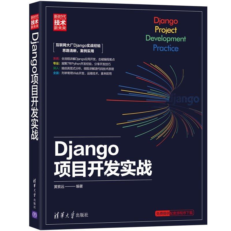 Django 項目開發實戰-preview-3
