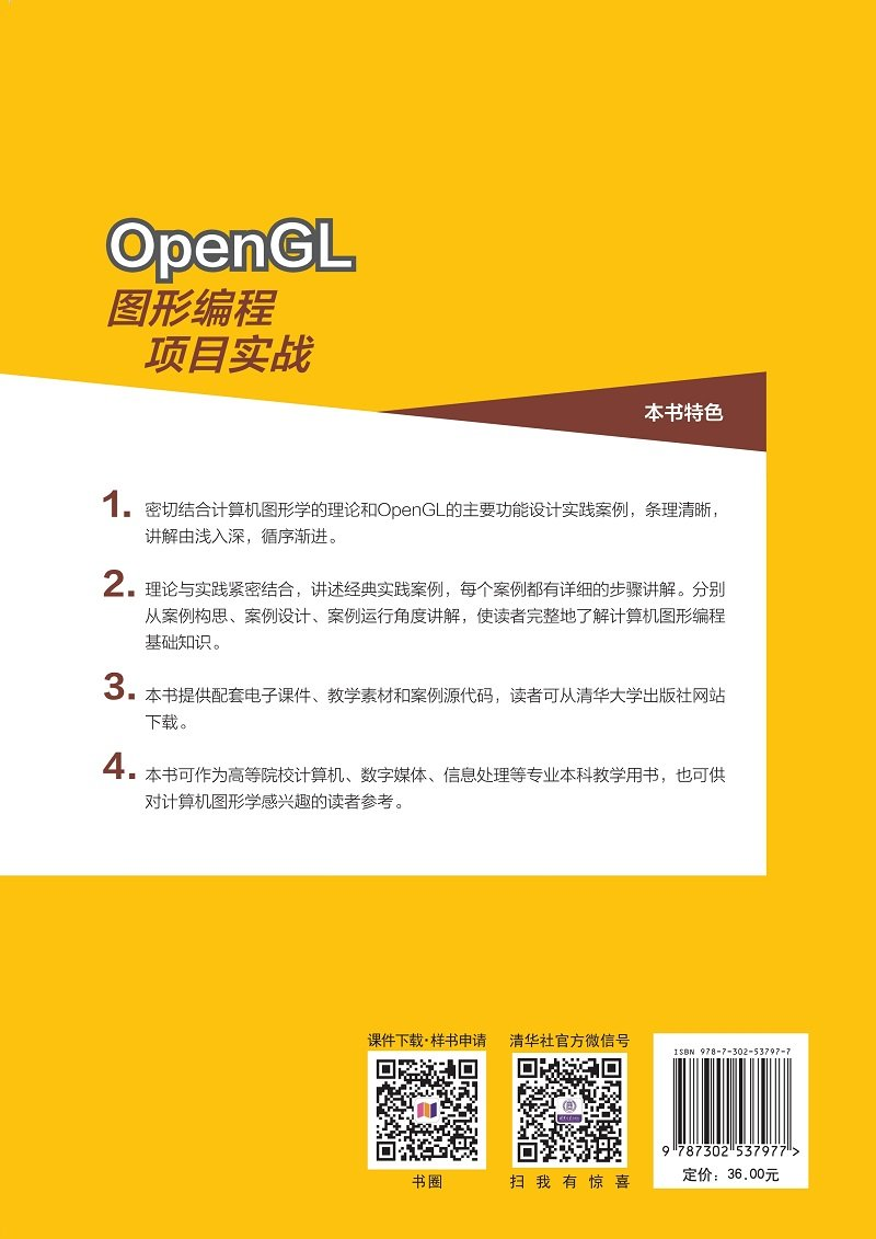 OpenGL圖形編程項目實戰-preview-2