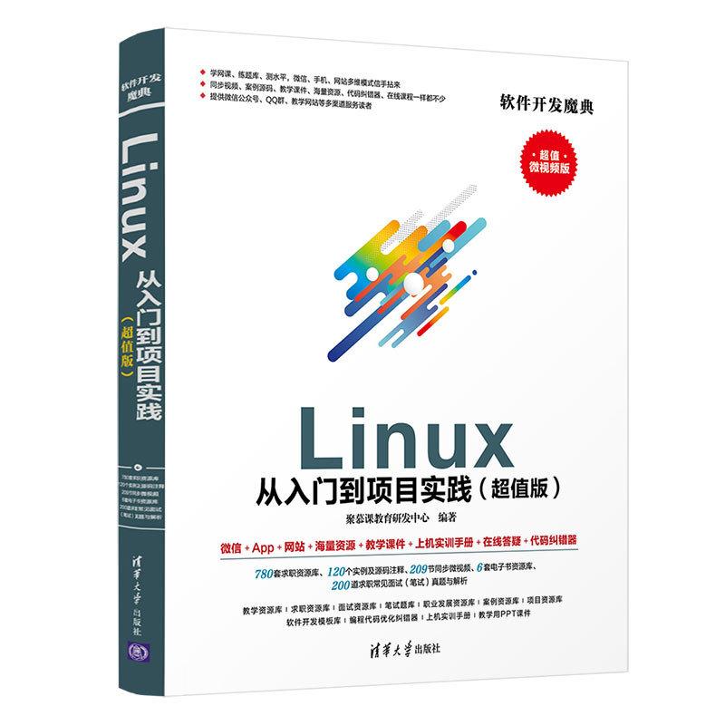 Linux 從入門到項目實踐(超值版)-preview-3