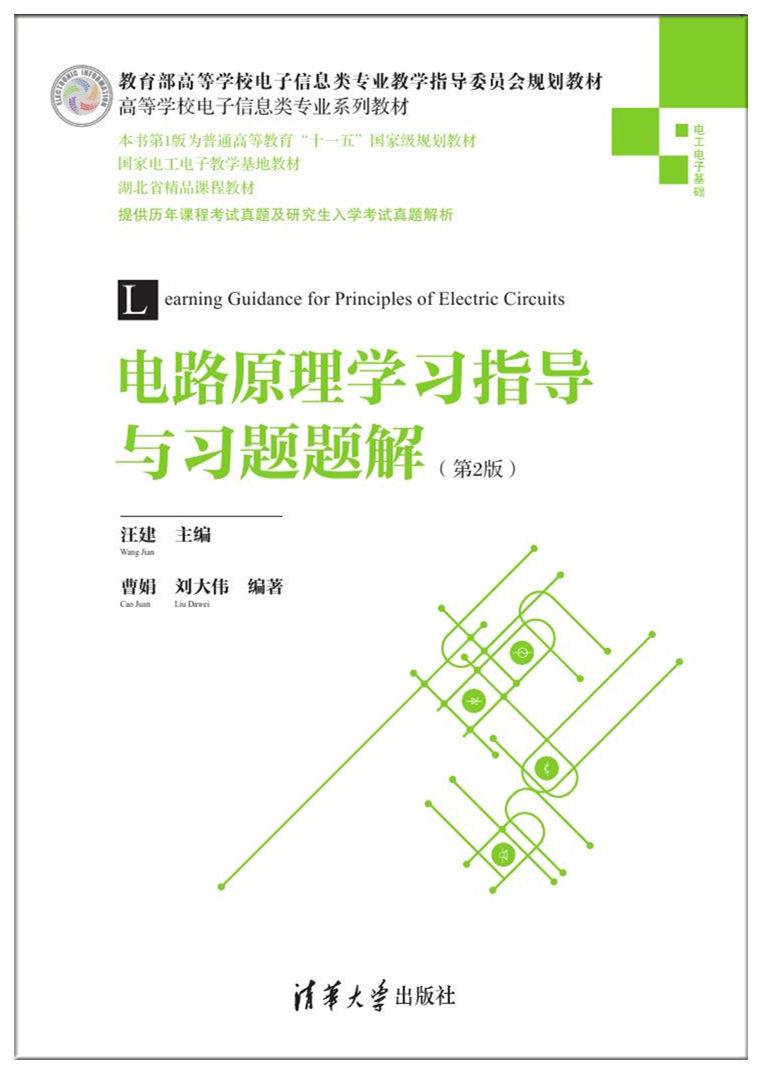 電路原理學習指導與習題題解(第2版)-preview-1