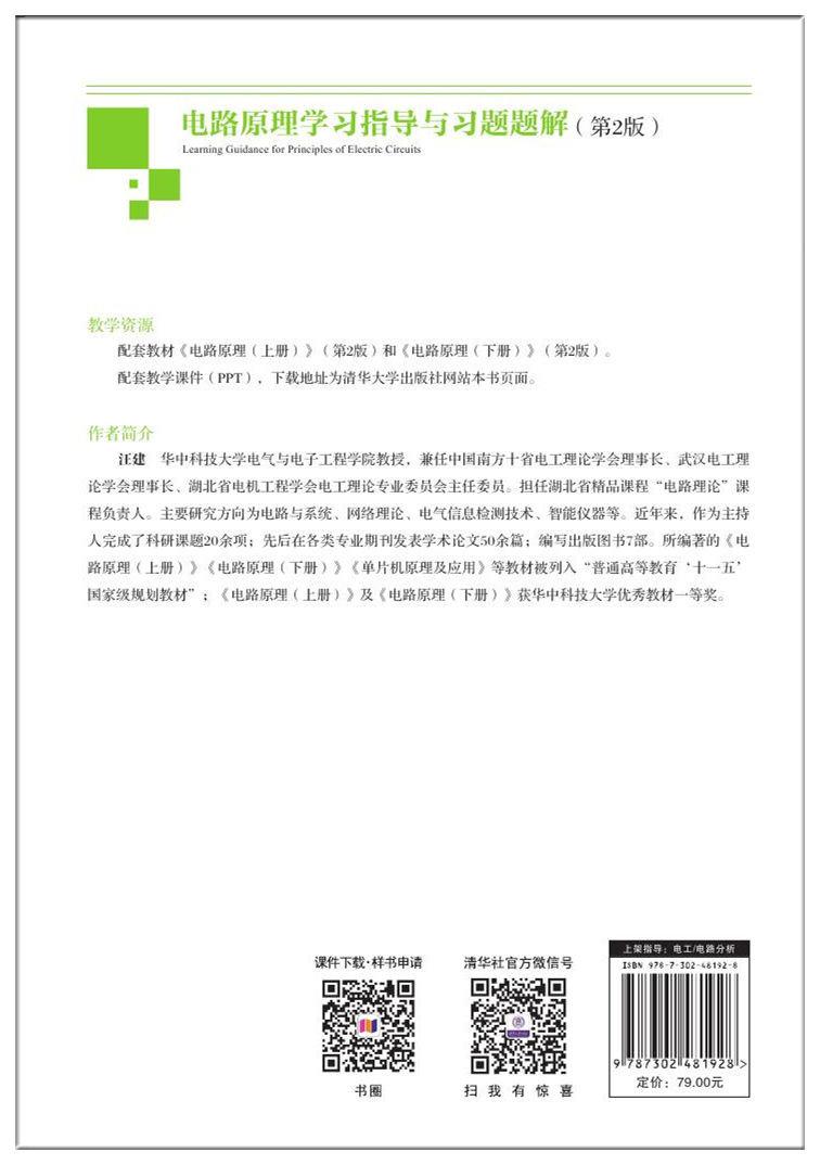 電路原理學習指導與習題題解(第2版)-preview-2
