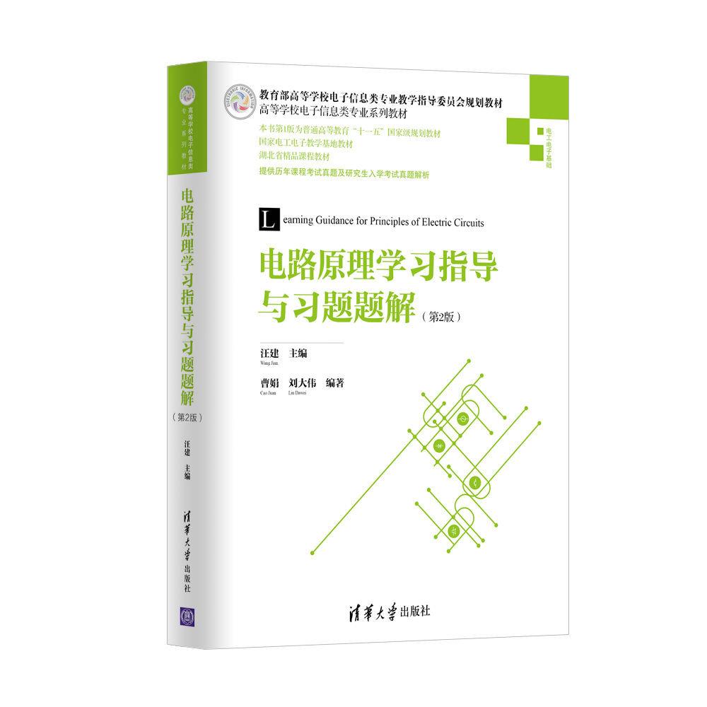 電路原理學習指導與習題題解(第2版)-preview-3