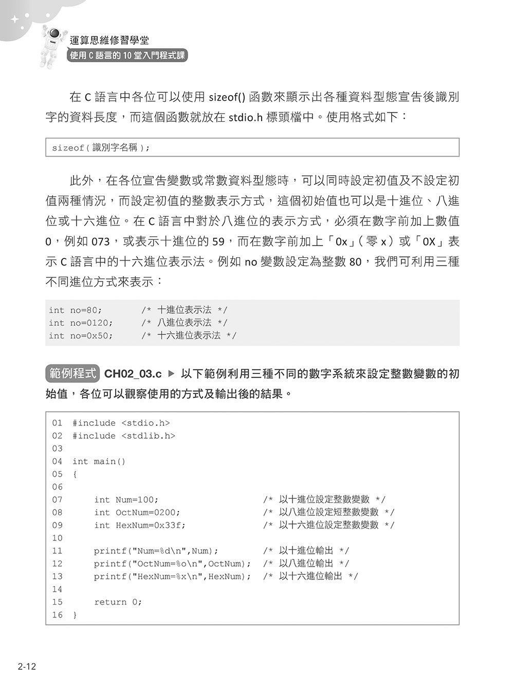 運算思維修習學堂:使用 C語言的 10堂入門程式課-preview-2
