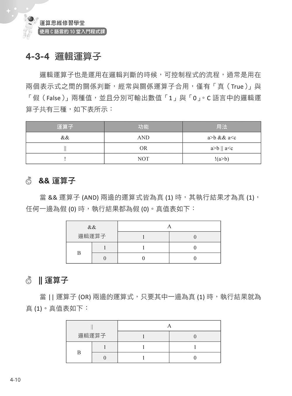 運算思維修習學堂:使用 C語言的 10堂入門程式課-preview-5
