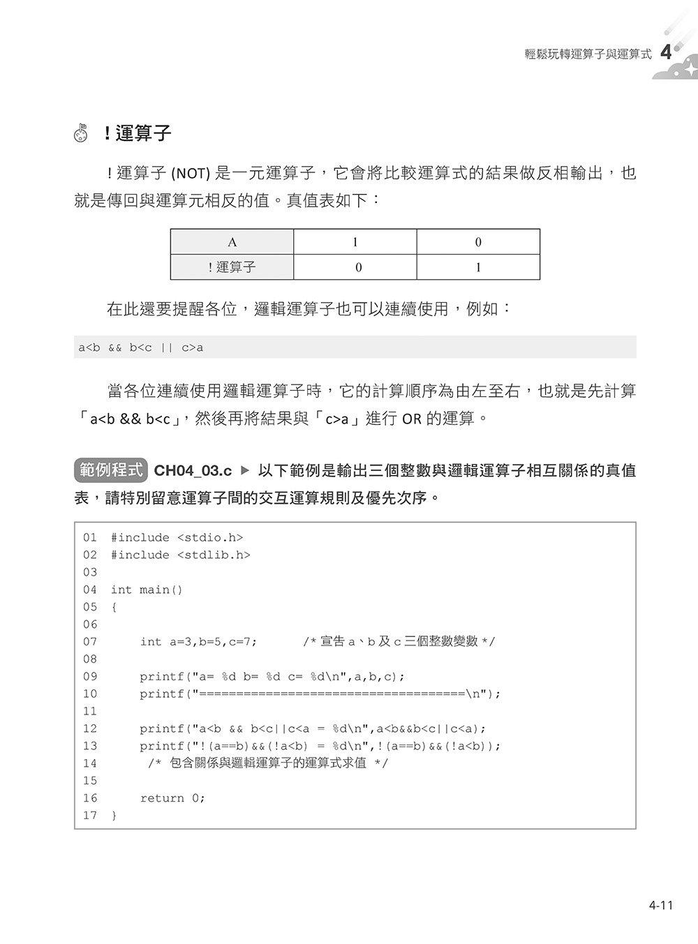 運算思維修習學堂:使用 C語言的 10堂入門程式課-preview-6