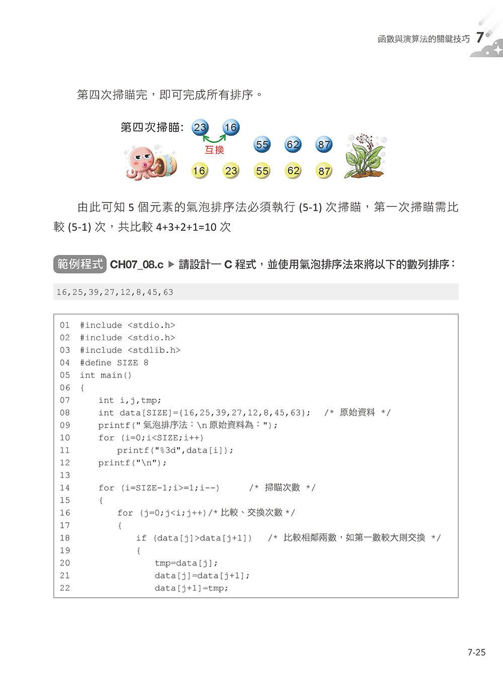 運算思維修習學堂:使用 C語言的 10堂入門程式課-preview-11