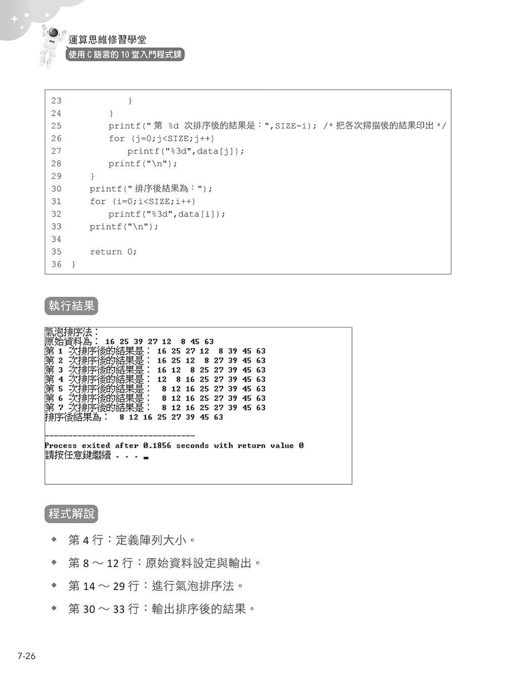 運算思維修習學堂:使用 C語言的 10堂入門程式課-preview-12