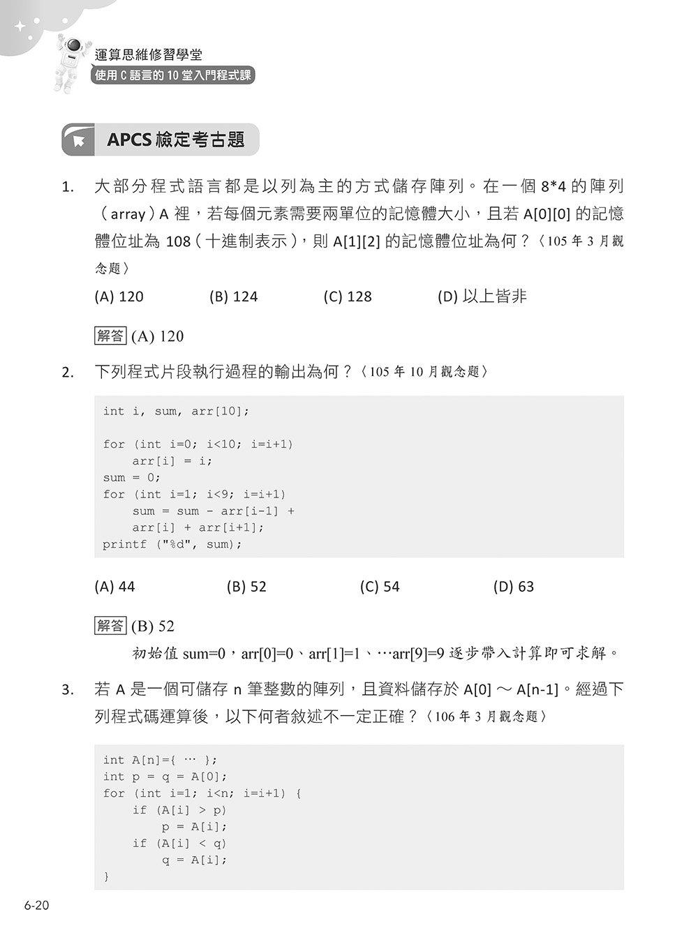 運算思維修習學堂:使用 C語言的 10堂入門程式課-preview-13