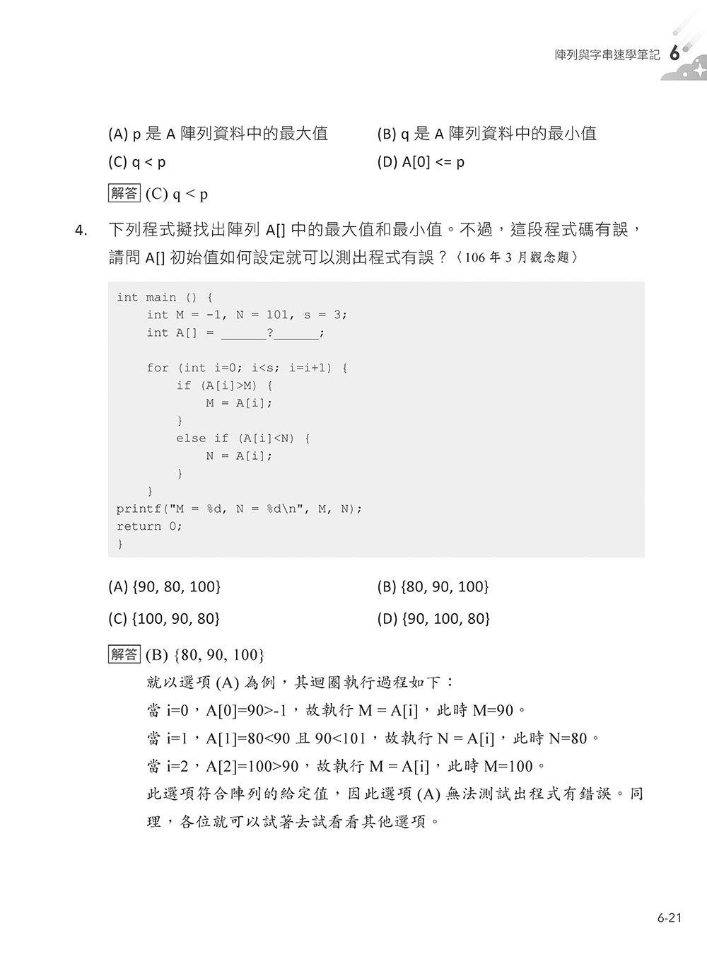 運算思維修習學堂:使用 C語言的 10堂入門程式課-preview-14