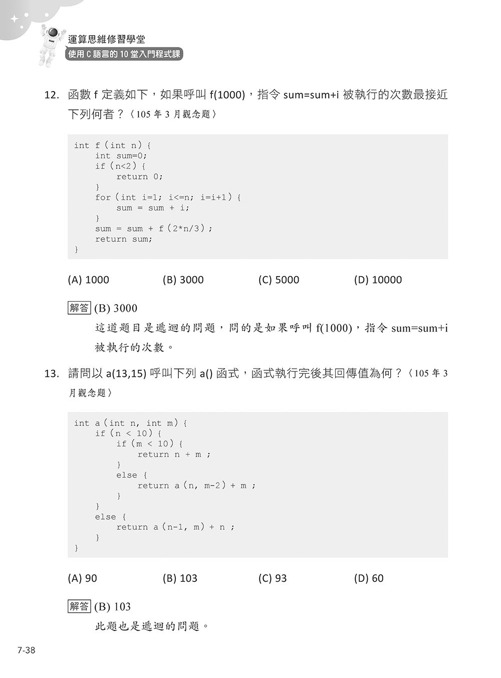 運算思維修習學堂:使用 C語言的 10堂入門程式課-preview-15