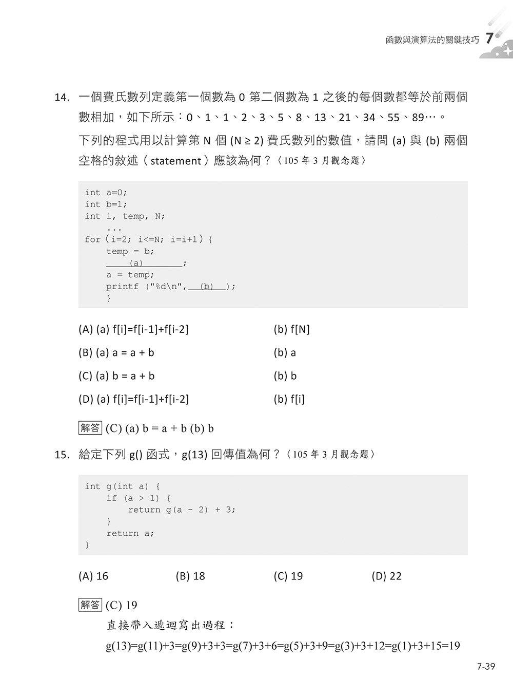 運算思維修習學堂:使用 C語言的 10堂入門程式課-preview-16