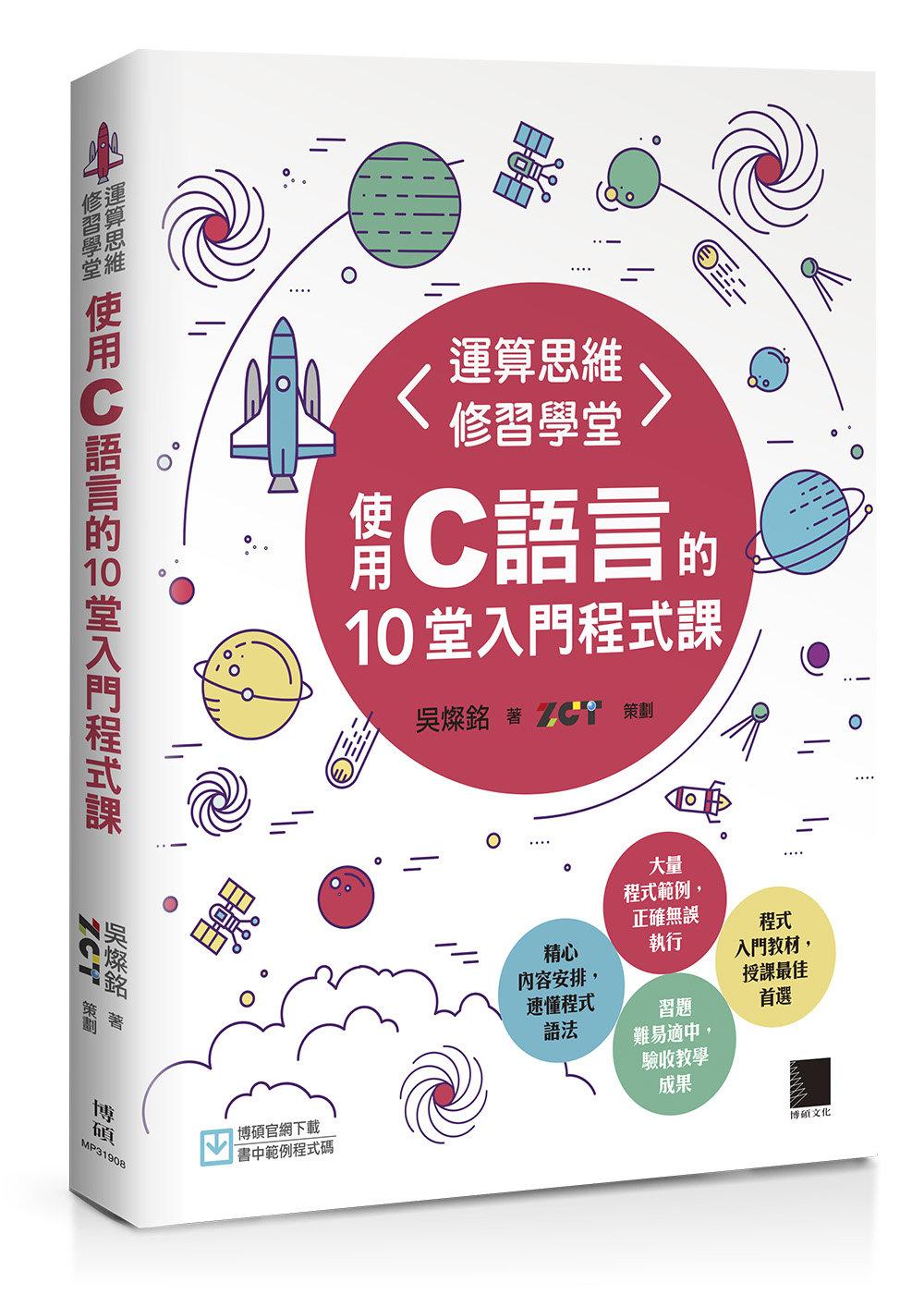 運算思維修習學堂:使用 C語言的 10堂入門程式課-preview-17