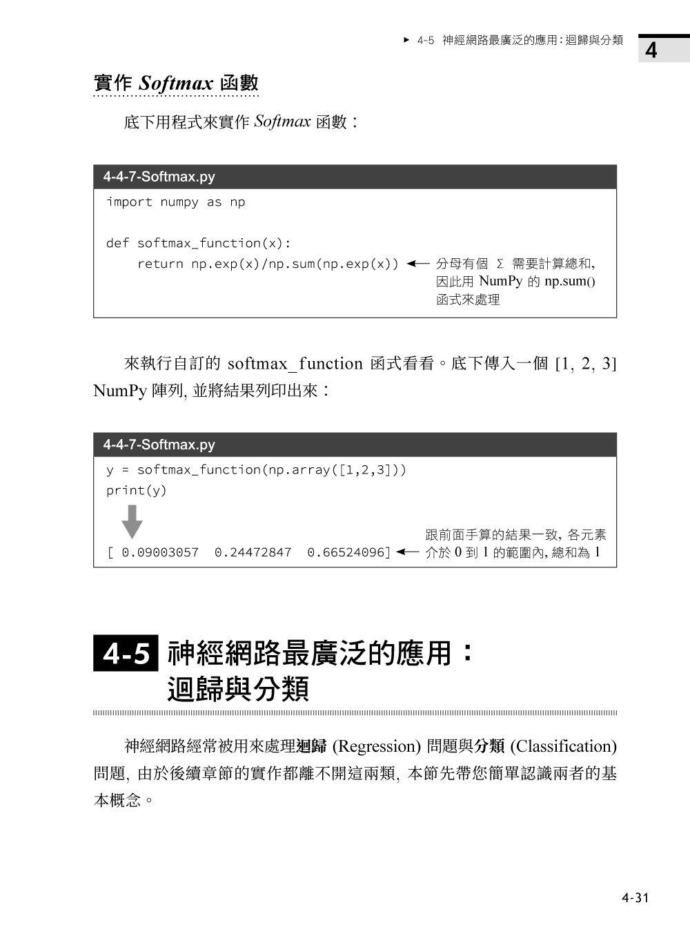 決心打底!Python 深度學習基礎養成-preview-4