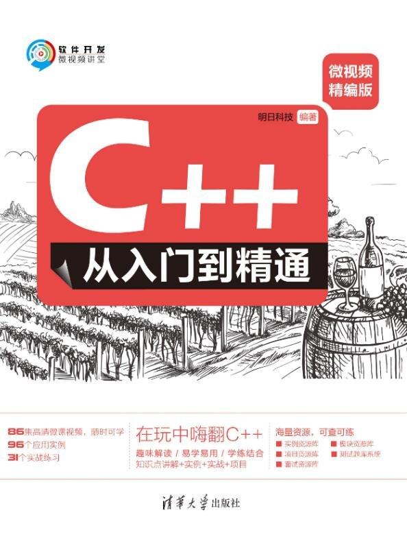 C++從入門到精通(微視頻精編版)-preview-1