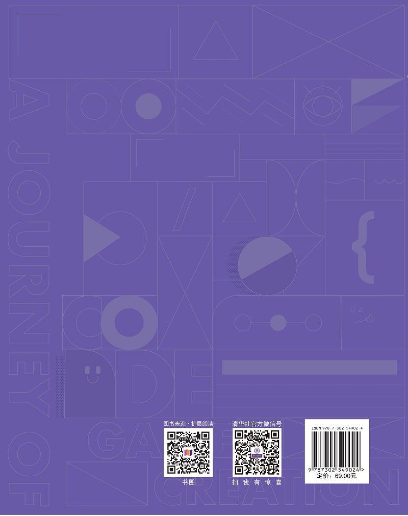 編程真酷-Scratch3.0游戲創作之旅-preview-2