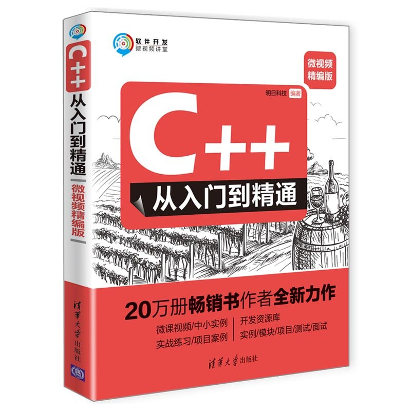 C++從入門到精通(微視頻精編版)-preview-3