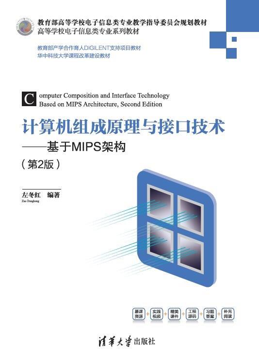 電腦組成原理與接口技術——基於MIPS架構(第2版)-preview-1