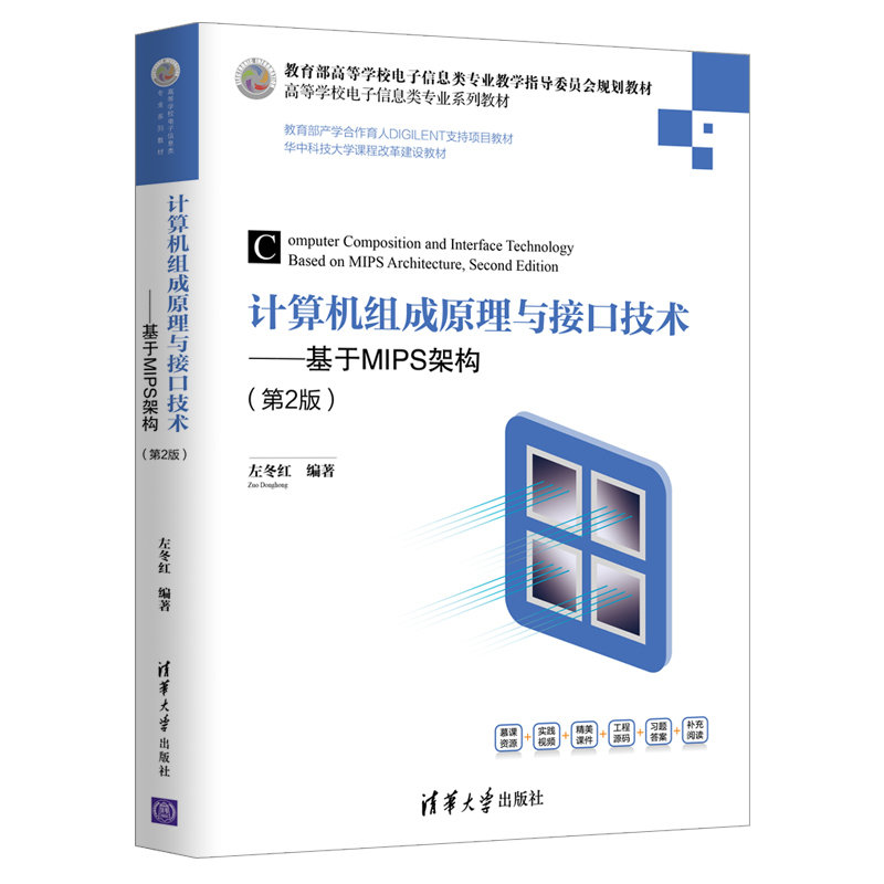 電腦組成原理與接口技術——基於MIPS架構(第2版)-preview-3