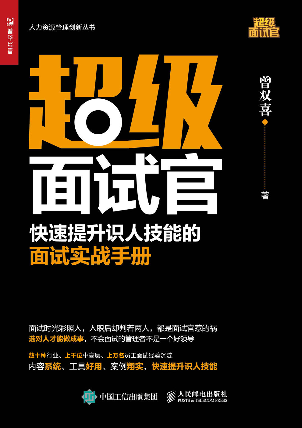 超級面試官 快速提升識人技能的面試實戰手冊-preview-1