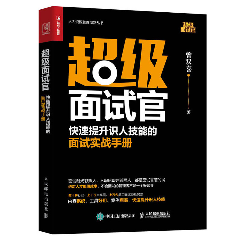 超級面試官 快速提升識人技能的面試實戰手冊-preview-2