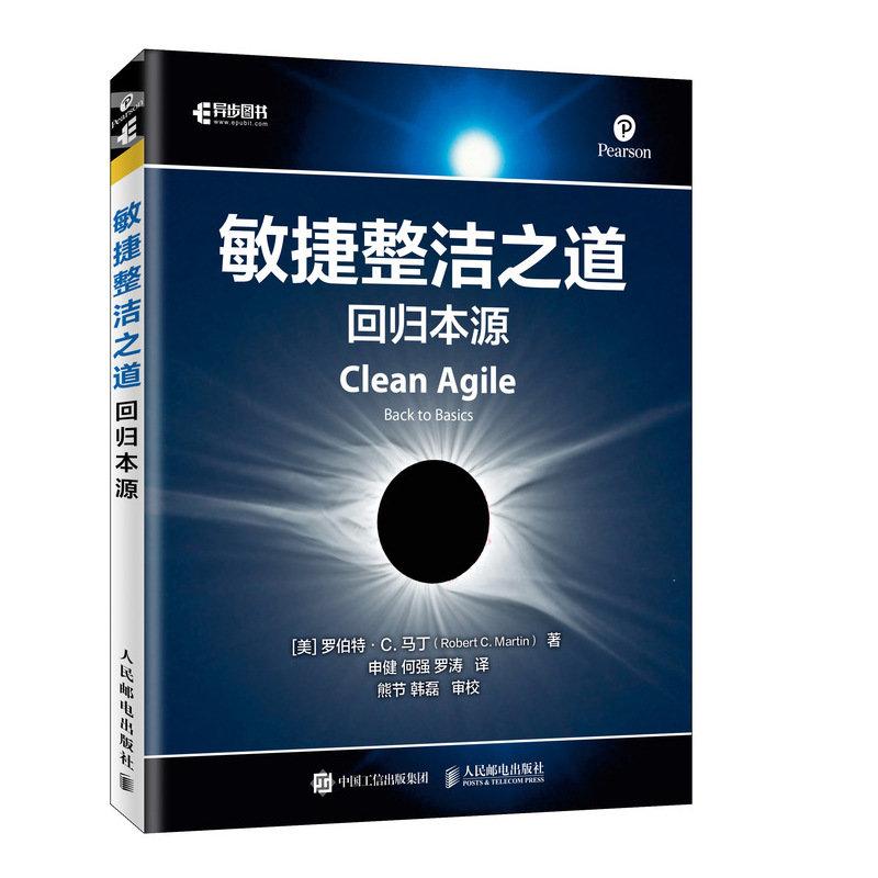敏捷整潔之道 : 回歸本源 (Clean Agile : Back to Basics)-preview-2