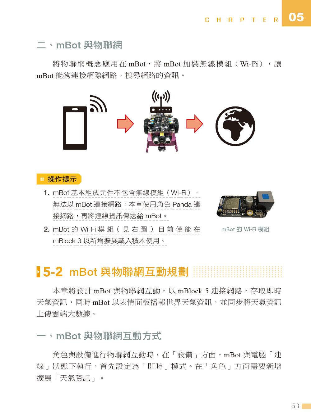 人工智慧 mBot 機器人互動程式設計:AI人工智慧、IoT物聯網、大數據與ML機器深度學習-preview-3