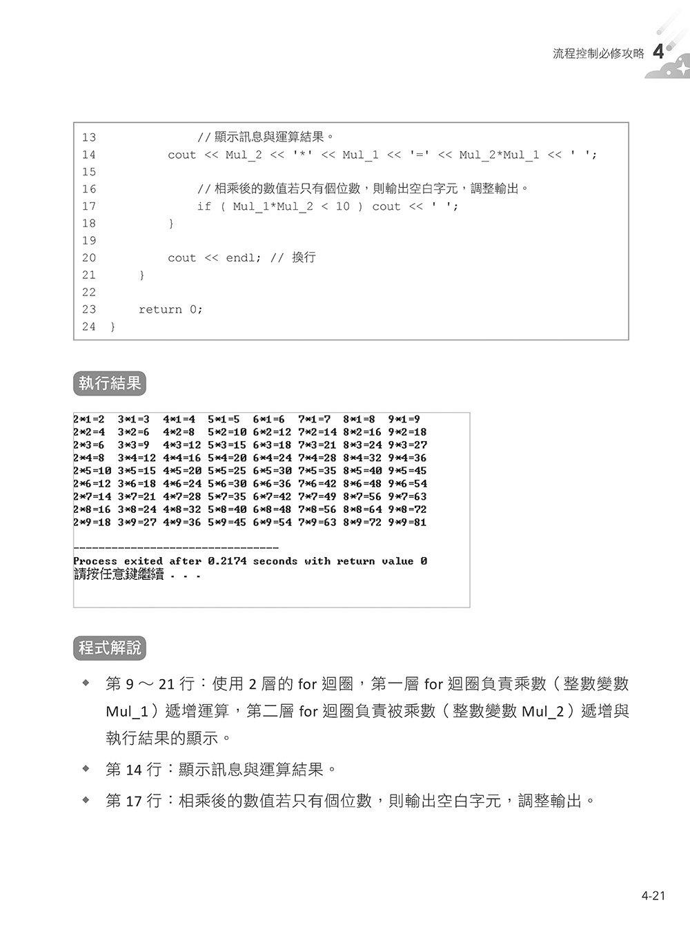 運算思維修習學堂:使用 C++ 的 8堂入門程式課-preview-9
