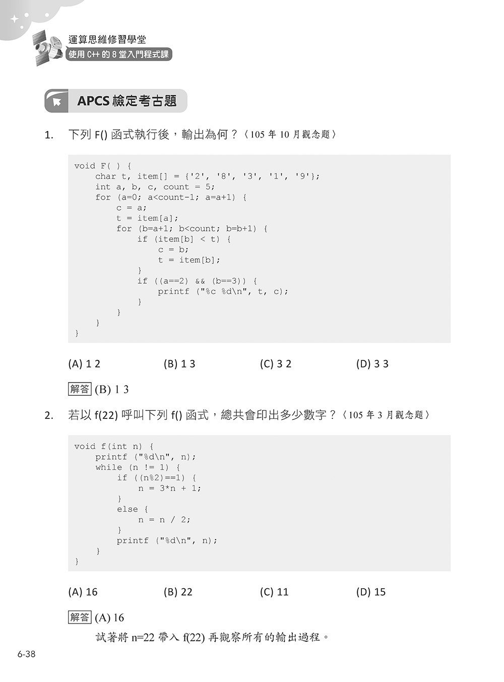 運算思維修習學堂:使用 C++ 的 8堂入門程式課-preview-13