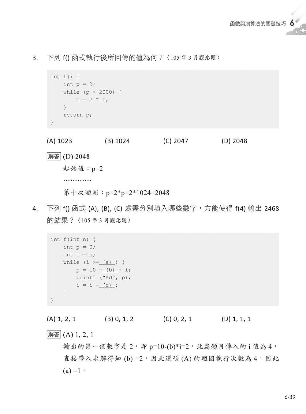 運算思維修習學堂:使用 C++ 的 8堂入門程式課-preview-14