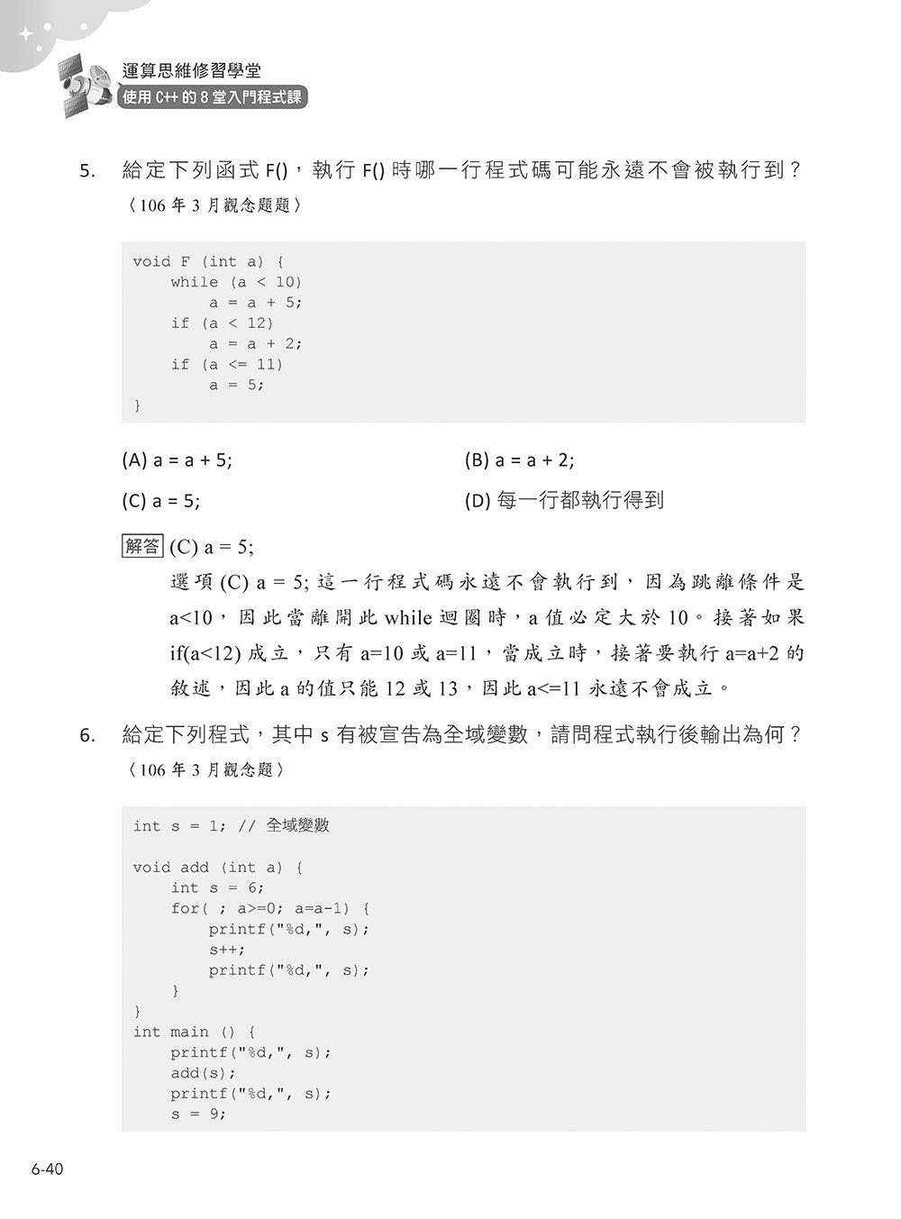 運算思維修習學堂:使用 C++ 的 8堂入門程式課-preview-15