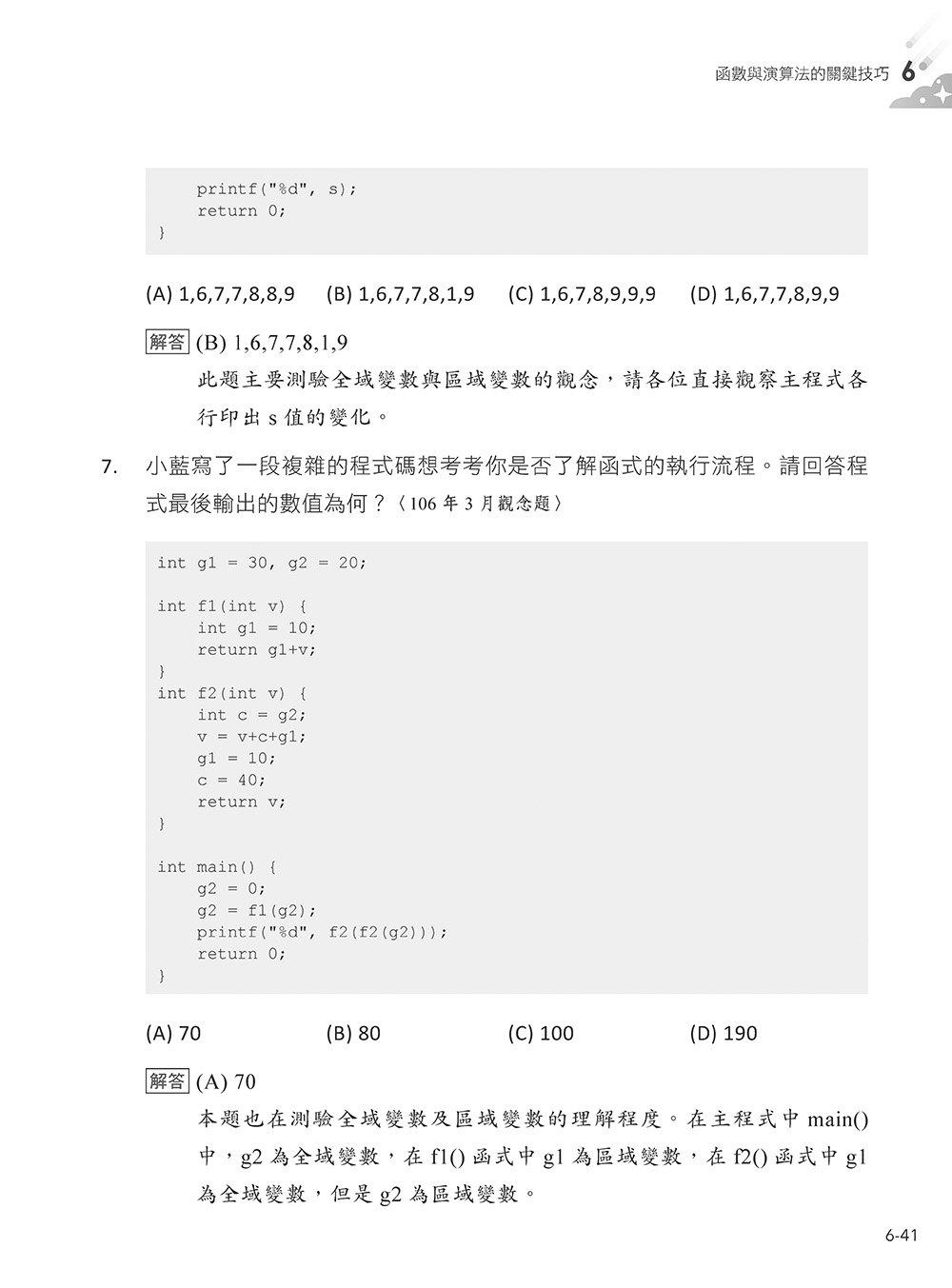運算思維修習學堂:使用 C++ 的 8堂入門程式課-preview-16