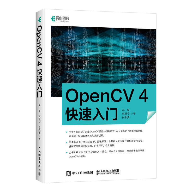 OpenCV 4 快速入門-preview-2