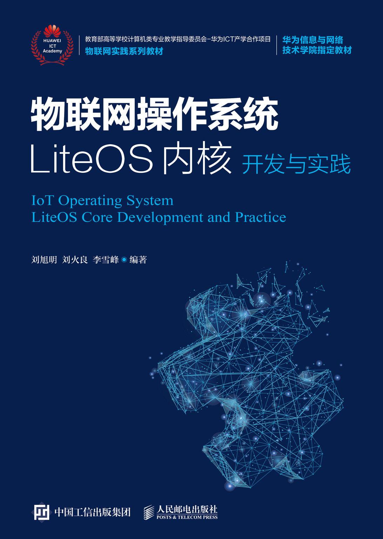 物聯網操作系統 LiteOS 內核開發與實踐-preview-1