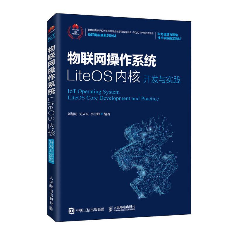 物聯網操作系統 LiteOS 內核開發與實踐-preview-2