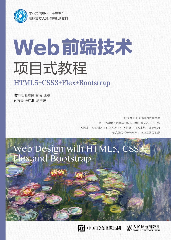 Web前端技術項目式教程(HTML5+CSS3+Flex+Bootstrap)-preview-1