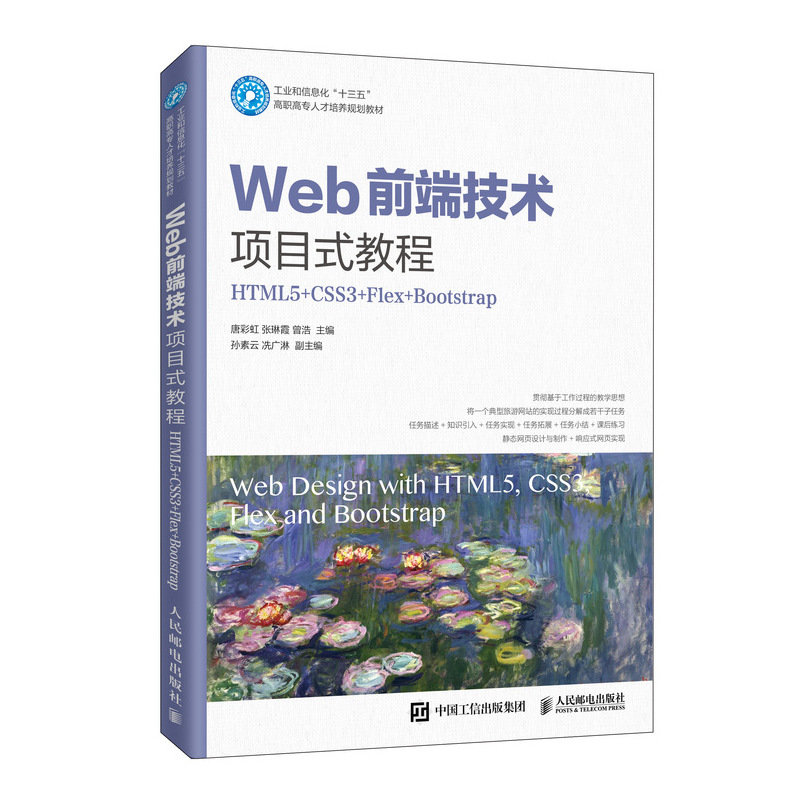 Web前端技術項目式教程(HTML5+CSS3+Flex+Bootstrap)-preview-2