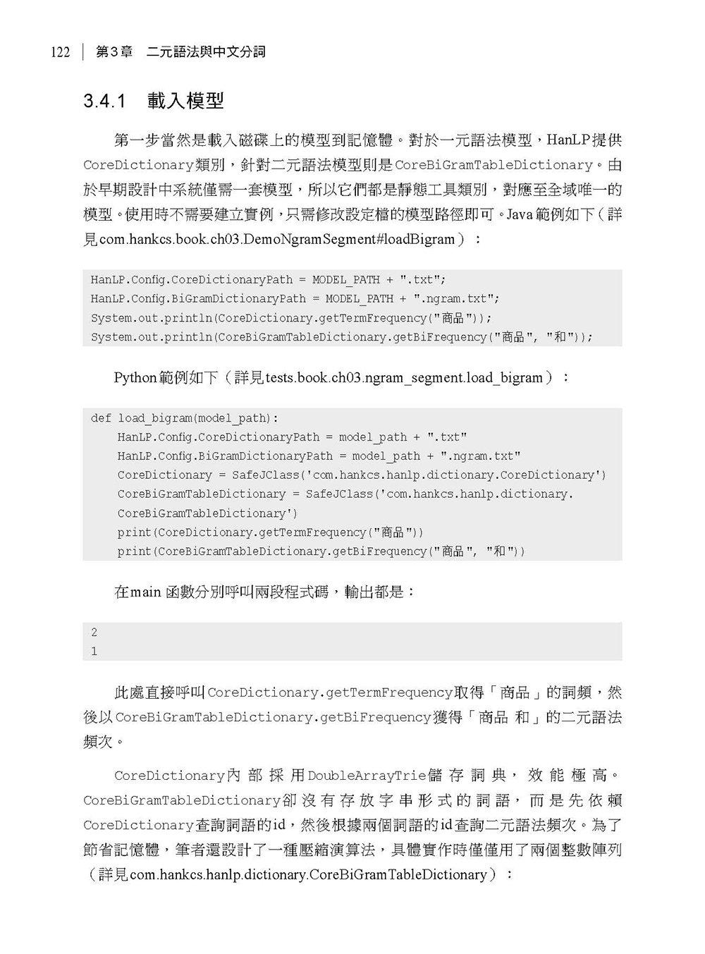 "NLP 工程師養成術:自然語言處理入門 (隨書附贈 NLP+ML ""雙生樹""思維導圖,送完為止)-preview-7"