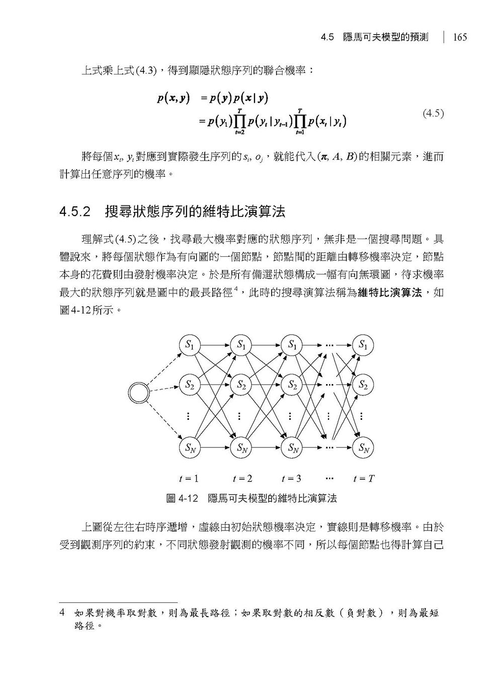 "NLP 工程師養成術:自然語言處理入門 (隨書附贈 NLP+ML ""雙生樹""思維導圖,送完為止)-preview-8"
