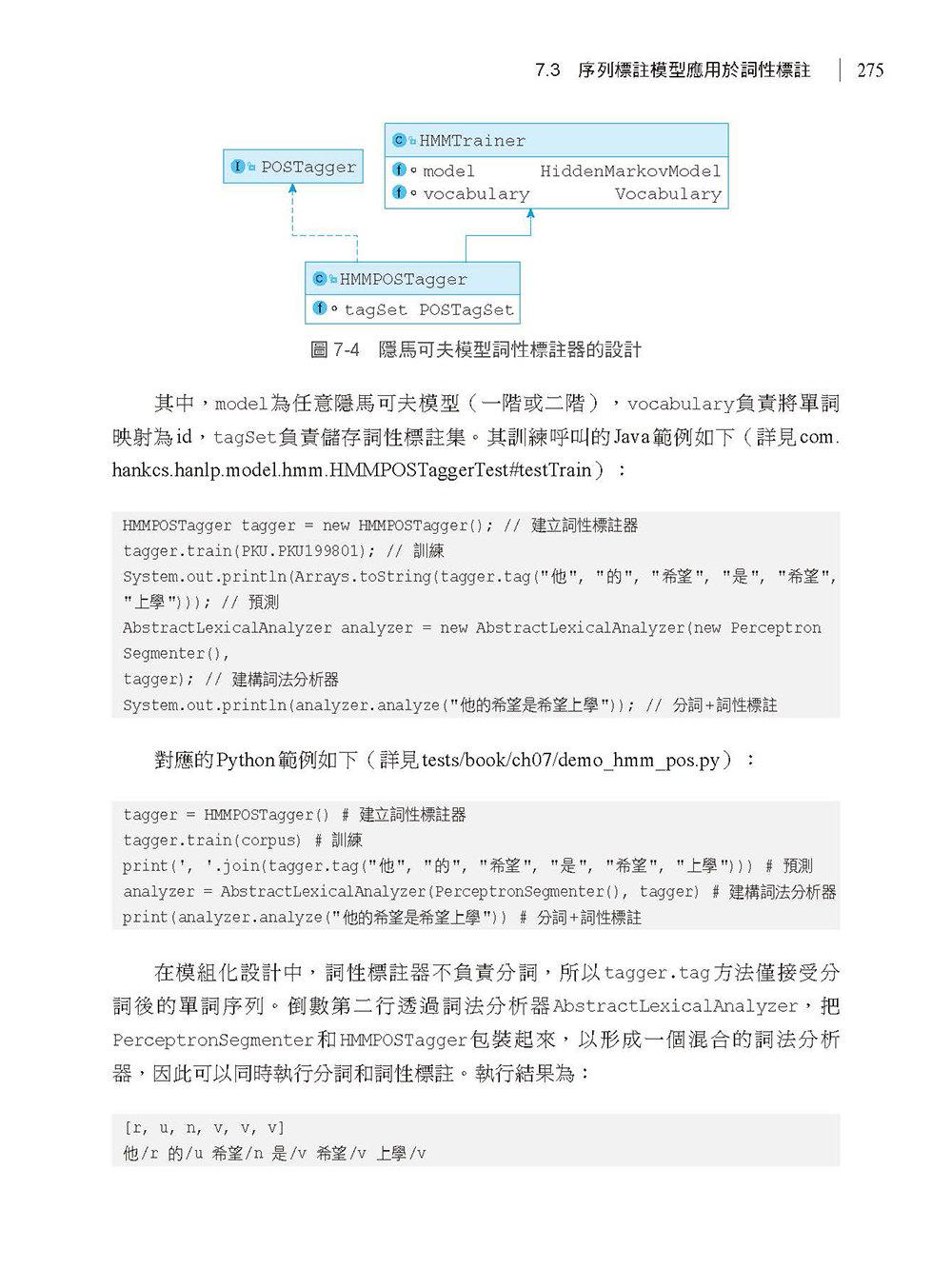 "NLP 工程師養成術:自然語言處理入門 (隨書附贈 NLP+ML ""雙生樹""思維導圖,送完為止)-preview-10"