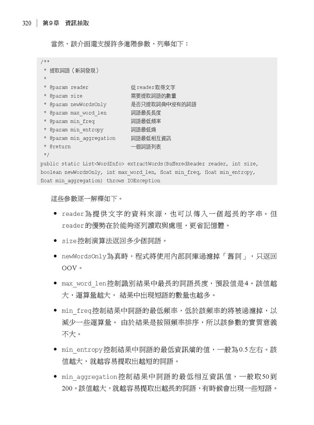 "NLP 工程師養成術:自然語言處理入門 (隨書附贈 NLP+ML ""雙生樹""思維導圖,送完為止)-preview-12"