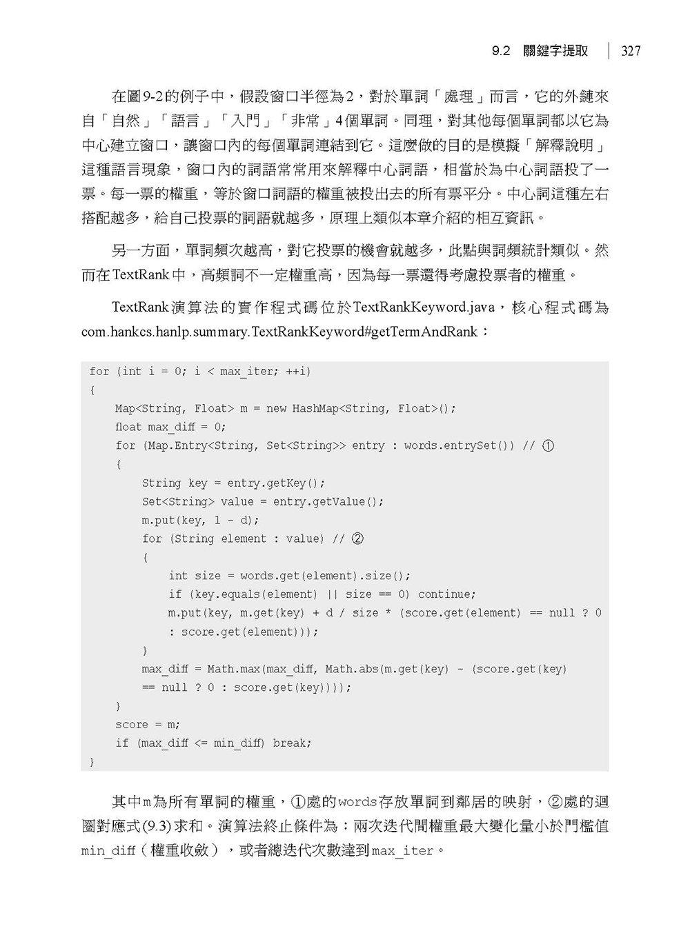 "NLP 工程師養成術:自然語言處理入門 (隨書附贈 NLP+ML ""雙生樹""思維導圖,送完為止)-preview-13"